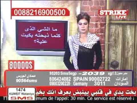 عصابه جديد في العالم العربي اسمها قناة سترايك