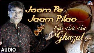 Jaam Pe Jaam Pilao Full Audio Song | Kya Hoti Hai Ghazal | Singer - Sanjay Baweja