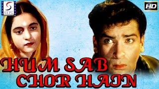 Hum Sab Chor Hain l Hindi Classic Blockbuster Movie l Shammi Kapoor, Nalini Jaywant l 1956