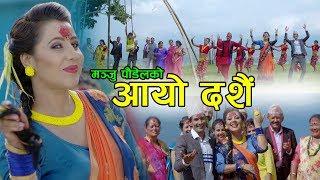 New Nepali Dashain Song  2074 आयो दशैं  Aayo  Dashain | Manju Poudel & Loknath Sapkota
