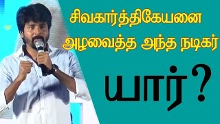 Actor Sivakarthikeyan Crying in Remo Success Meet | Emotional Speech on Stage- Pakkatv