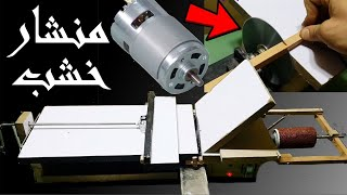 اعمل منشار قوى بموتور صغير (تقطيع خشب , حديد , بلاستك)