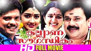 Malayalam Full Movie Kalyana Sowgandhikam | Dileep Malayalam Comedy Movies [HD]