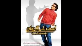 فيلم  اسف علي الازعاج - الموسيقى الكاملة الموسيقار عمرو اسماعيل