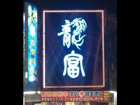 龍富娛樂城