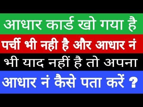 Xxx Mp4 Adhar Card Ka Koi Proof Nahi Hai To Adhar Number Kaise Pta Kare मोबाइल से आधार नंबर कैसे पता करें 3gp Sex