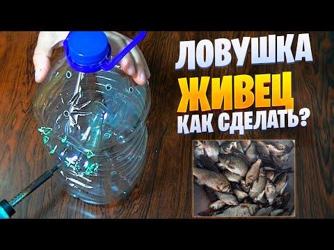 как сделать снасть из пластиковых бутылок
