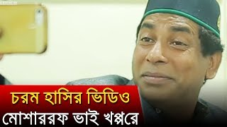 চরম হাসির ভিডিও    মোশাররফ ভাই খপ্পরে   ft Mosharraf Karim   Bangla Funny Video   2018