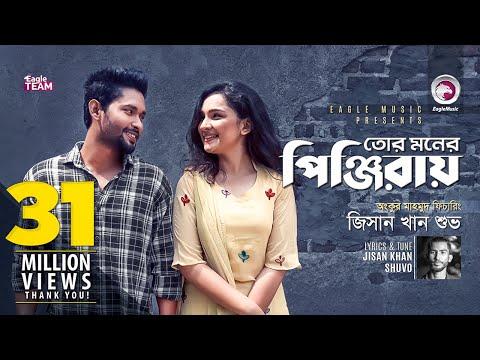 Xxx Mp4 Tor Moner Pinjiray Ankur Mahamud Feat Jisan Khan Shuvo Bangla New Song 2018 Official Video 3gp Sex