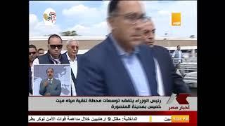 أخبار مصر    رئيس الوزراء يتفقد توسعات محطة تنقية مياه ميت خميس بمدينة المنصورة