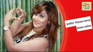 নবাগতা মারজান জেনিফা | Musafir bengali movie trailer | Arifin Shuvoo | Marjan Jenifa