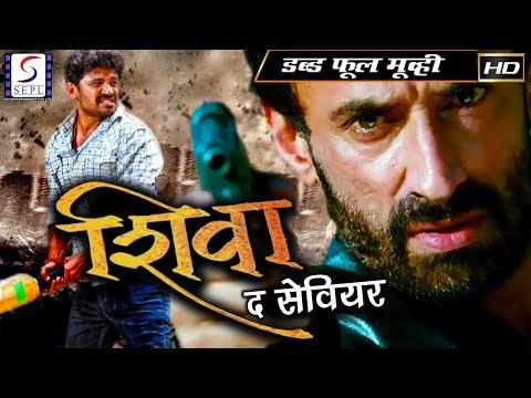 Xxx Mp4 शिवा द सेवियर Shiva The Savior २०१९साउथ इंडियन हिंदी डब्ड़ फ़ुल एचडी फिल्म वसंत प्रजना शरण 3gp Sex