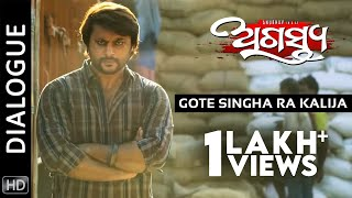 Gote Singha Ra Kalija - Agastya | Dialogue |  HD | Odia Movie| Anubhav Mohanty | Akash