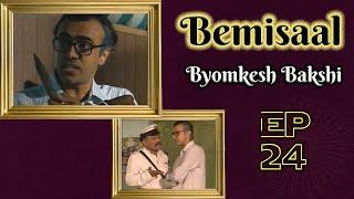 Byomkesh Bakshi: Ep#24 - Bemisaal