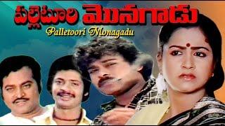 Palletoori Monagadu Telugu Full Length Movie   Chiranjeevi, Poornima   Super Hit Old Telugu Movies