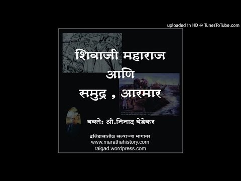 छत्रपति शिवाजी महाराज आणि समुद्र व आरमार Shivaji Maharaj and His Navy