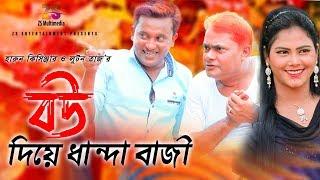 বউ দিয়ে ধান্দাবাজি | Bow Diye Dhandabaji | Harun Kisinger | Luton Taj | Bangla Comedy 2019