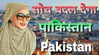 Amazing facts about Pakistan in hindi