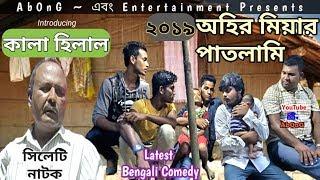 অহির মিয়ার পাতলামি ২০১৯ | বাংলা নাটক | Sylhety Natok | New Bangla Natok | Comedy Natok