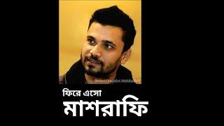 Bangla New Song 2017 | Firey Esho Mashrafee | Sazzad ft Mohibul Arif | Official Music Video