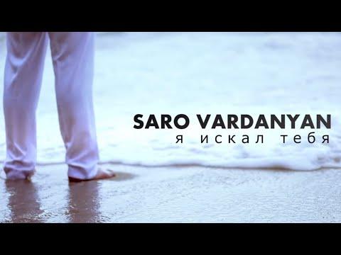Скачать песни саро варданяна 2014
