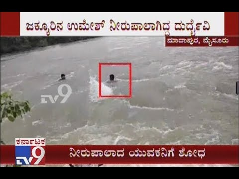 Xxx Mp4 Youth Drowned Into Kapila River While Swimming Search Underway For Body 3gp Sex