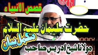 Sheikh Idrees shaib Anpyaa qisa ,qisa hazrat soliman alhi slam, new bayan 2018
