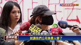 合約糾紛 盲人阿甘按摩店遭房東拉鐵皮噴漆-民視新聞