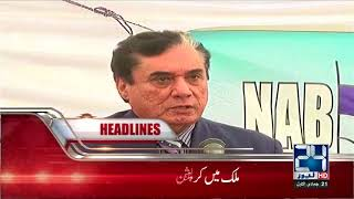 News Headlines | 2:00 PM | 8 February 2018 | 24 News HD