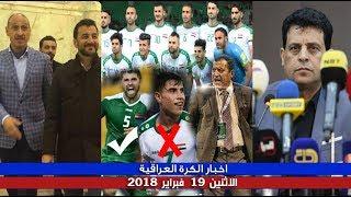 قائمة العراق للقاء السعودية في البصرة و لاعبين جدد |مصير مدرب الاولمبي| هل يرشح درجال لرئاسة الاتحاد