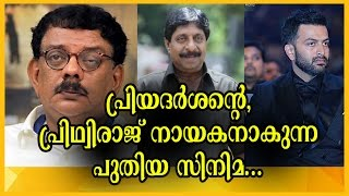 Hot Malayalam Cinema News | പ്രിയദർശന്റെ പുതിയ സിനിമ  | Priyadarshan's new movie 2016