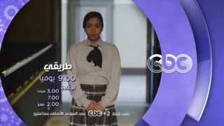 #CBCegy | #CBCPromo | تابعوا...مسلسل طريقي يوميا الساعة 9 مساءا على سي بي سي