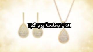 مجوهرات فاخرة لهديتك في يوم الأم