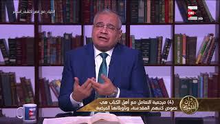 وإن أفتوك - مرجعية التعامل مع غير أهل الكتاب .. د. سعد الهلالي