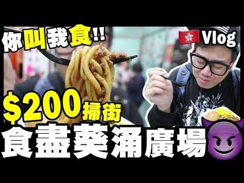Xxx Mp4 【Vlog】 200掃街 食盡葵涌廣場『你叫我食』全新節目🇭🇰 W Dee Billy 3gp Sex