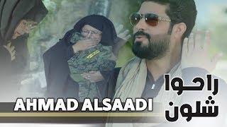 راحوا شلون I احمد الساعدي I فيديو كليب 2018