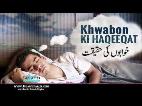 P-1- khwabon ki haqeeqat ┇ خوابوں کی حقیقت  ┇ #khwab #Dream  ┇ IslamSearch