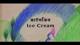 Bangla Natok | Drama | ICE CREAM | Nafija Jahan, Sotabdi Wadud & Aly Zaker
