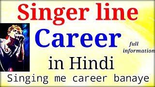 How To Start Career In Singing | Musician Ya Singer Kaise Bane | in Hindi
