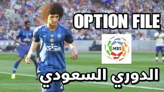 أوبشن فايل الدوري السعودي للمحترفين  Option File Saudi Professional League في لعبة PES 2019