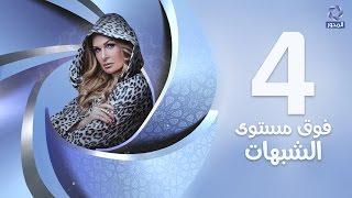 مسلسل فوق مستوى الشبهات HD - الحلقة الرابعة ( 4) - بطولة يسرا - Fok Mostawa Elshobohat Series