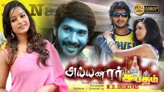 new tamil full movie 2016 | Ayyanar Sabhadam | Latest Tamil Action Movie 2016 new releases  | 1080