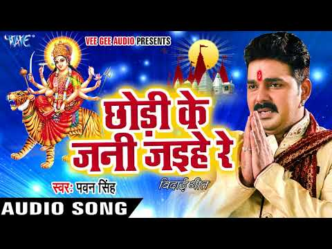 Xxx Mp4 Pawan Singh का दर्दभरा Devi Geet विदाई गीत Chhodi Ke Jani Jaihe Bhojpuri Sad Devi Geet 2017 3gp Sex