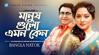 Manush Gulo Emon Keno | Bangla Natok | Chayanika Chowdhury | Tarin, Shahiduzzaman Selim