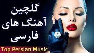 Persian Music | Iranian Song 2019| Ahang Jadid Irani موزیک آهنگ جدید ایرانی