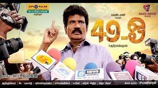 49 O Goundamani | Tamil Full Movie | Thalayatti Bommaigal | Tamil Super Hit Movie