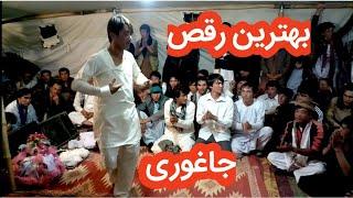 بهترین آهنگ دلشاد بابه و رقص مقبول بچه های جاغوری - best harzargi song  dilshad baba