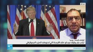 كيف ردت موسكو على مؤتمر ترامب الصحفي؟