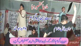Raja Bilal khadim vs Javed jiadi mahya kashmir diya pahari mahie 2016