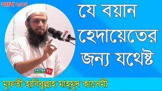 Bangla Waz 2017 | Mufti Habibullah Mahmud Kasemi